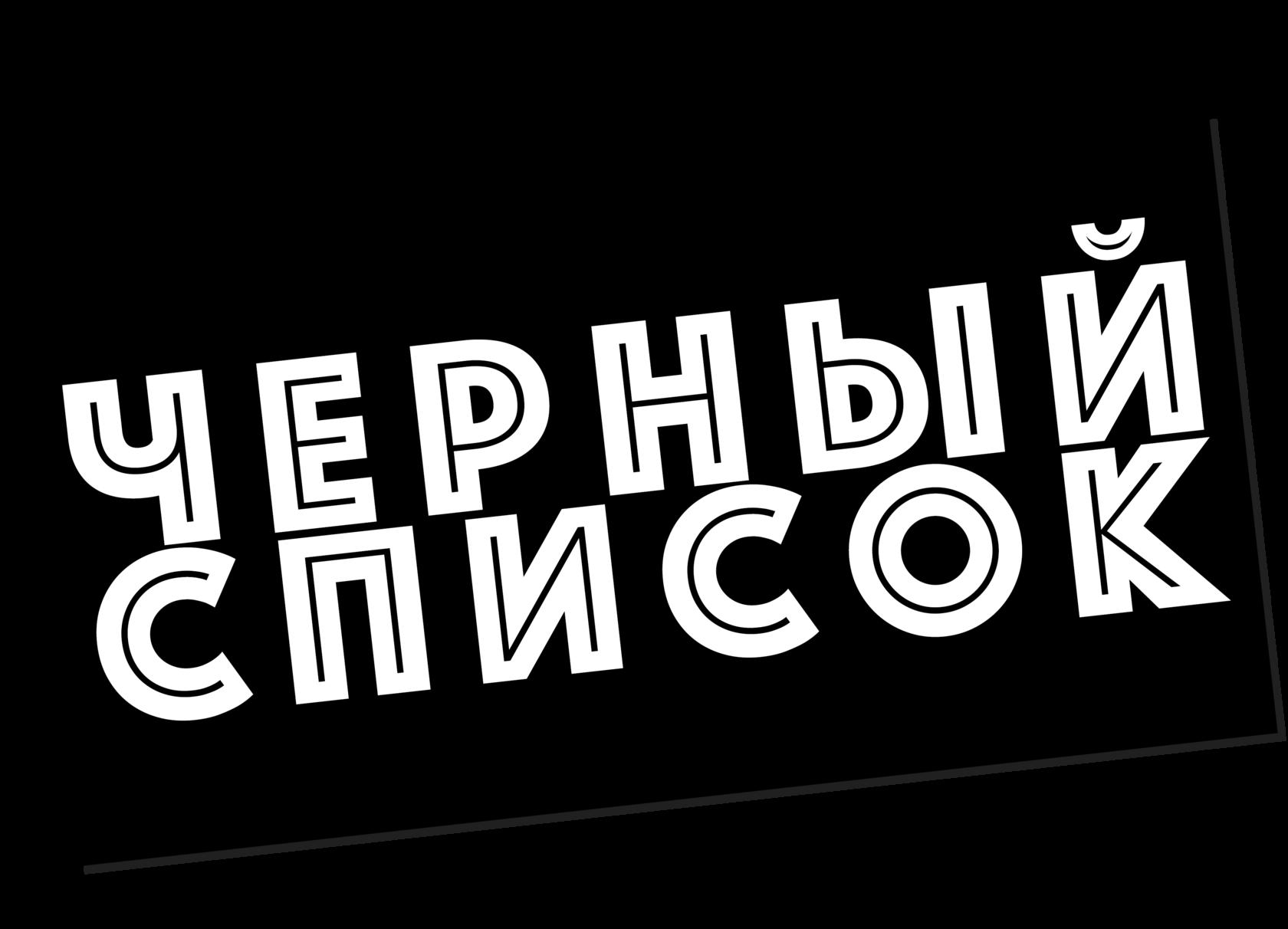 Черный список Лого