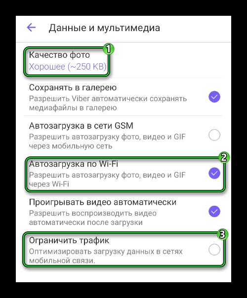 Настройки сети в приложении Viber