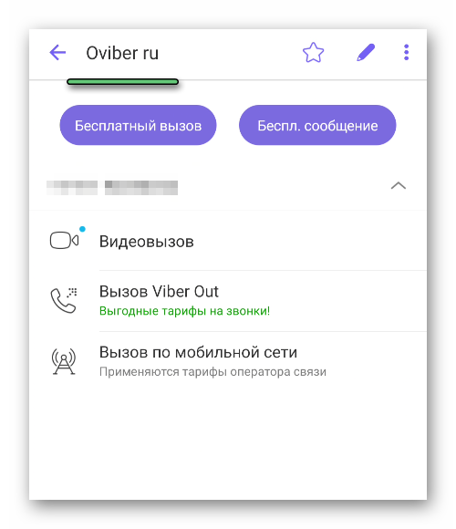Невидимый сетевой статус в Viber