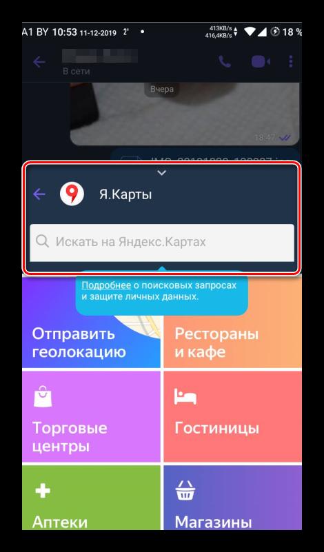 Поиск расположения на карте