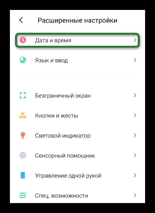 Пункт Дата и время в настройках Android