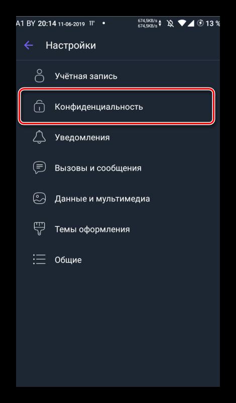 Пункт Конфиденциальность