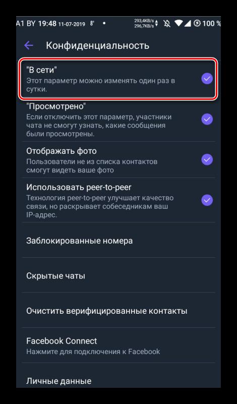 Пункт В сети