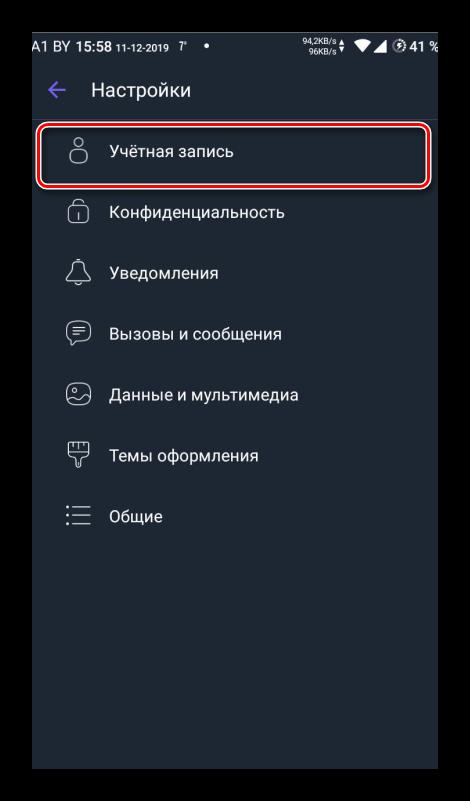 Пункт меню Учетная запись