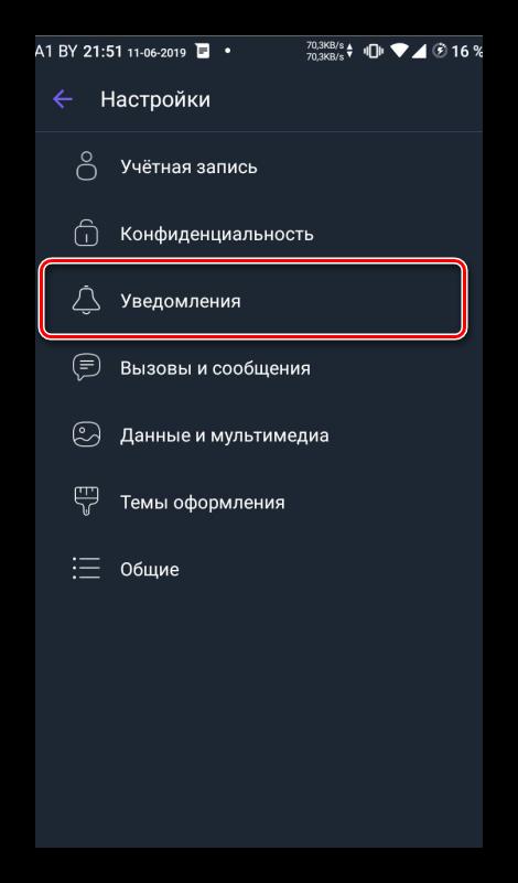 Пункт меню Уведомления