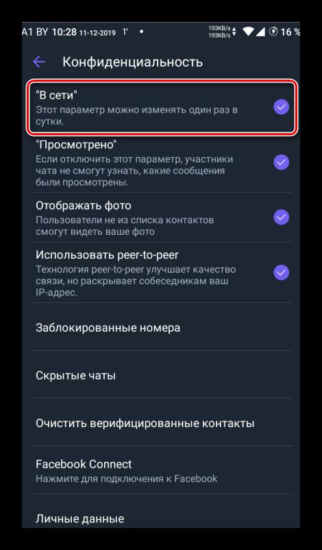 Пункт меню В сети