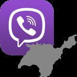 Как установить Вайбер на телефон в Крыму