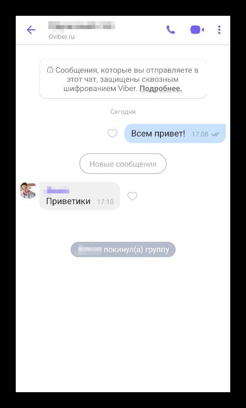 Уведомление о выходе из группы в приложении Viber