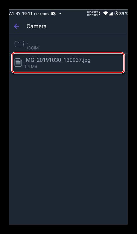 Выбор нужного файла