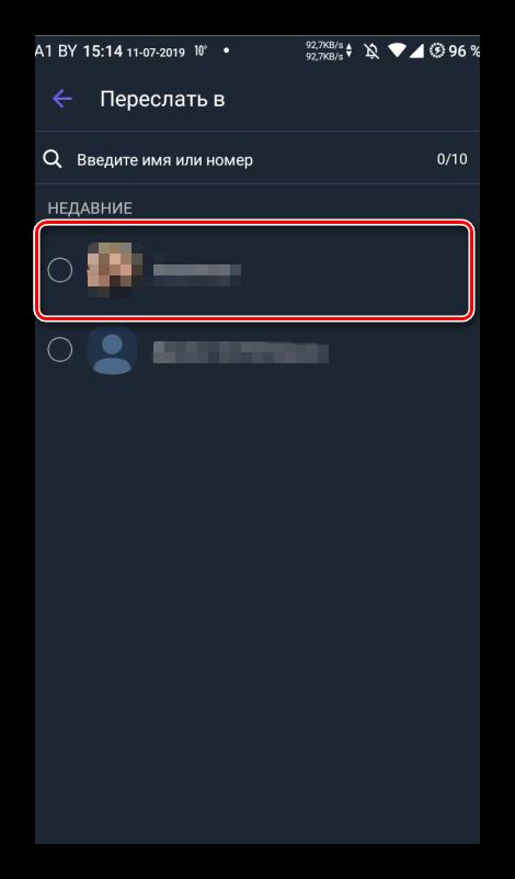 Выбор нужного контакта из списка