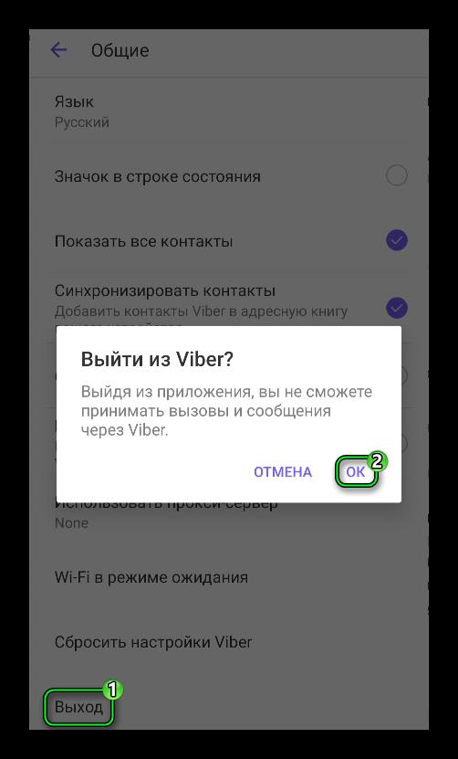Выйти из мобильного приложения Viber на Android