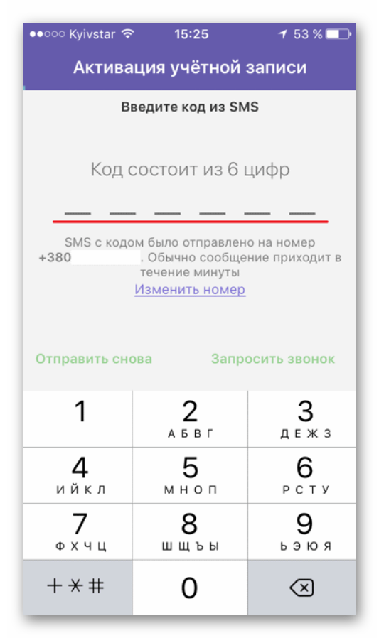 Активация учетной записи Viber на iPhone