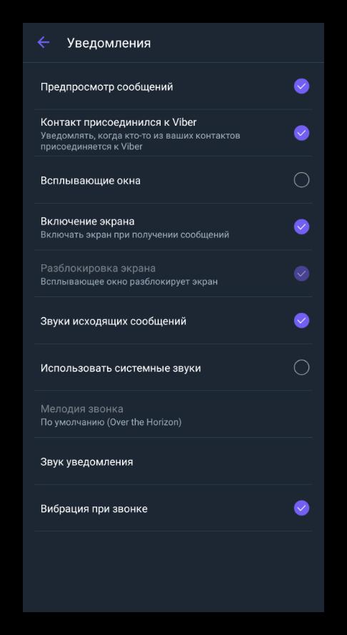 Настройка уведомлений в Viber на Iphone