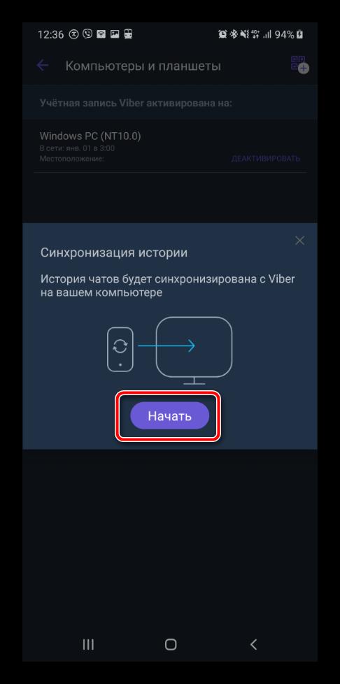 Подтверждение на телефоне синхронизации к компьютером в Viber