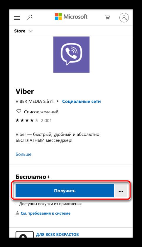 Получить приложение Viber для Windows Phone