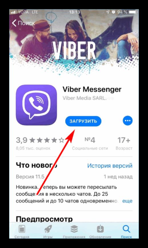 Загрузка Viber для iPhone