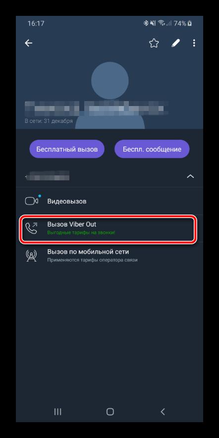 Осуществление вызова через Viber Out