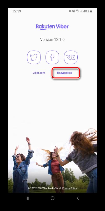 Переход на сайт поддежки в Viber