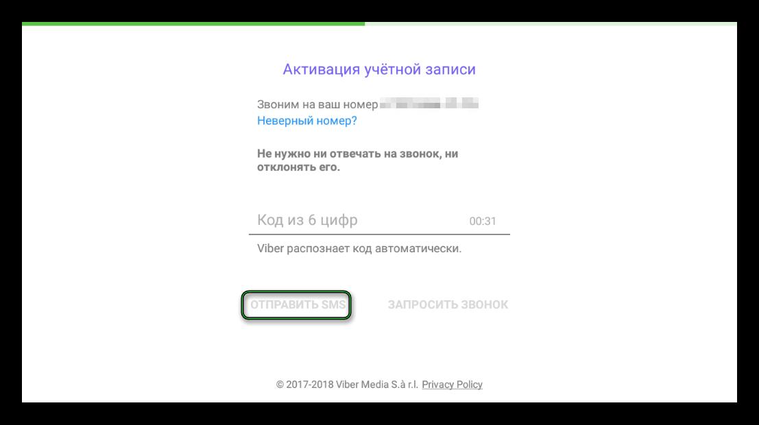 Авторизация по SMS при первом запуске Viber на Android-планшет