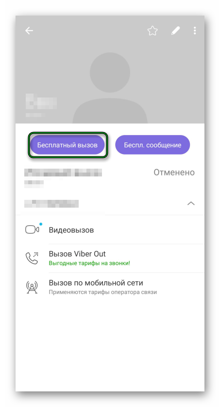 Бесплатный вызов в приложении Viber