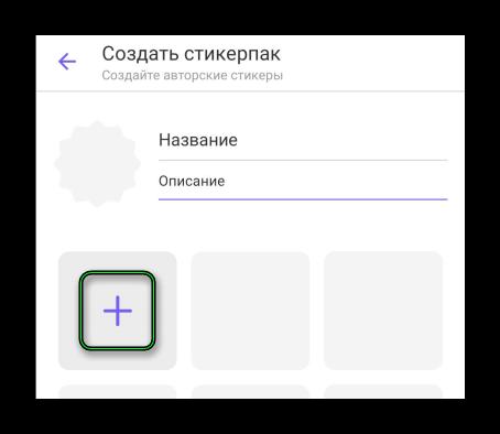 Добавить стикер в свой набор в приложении Viber