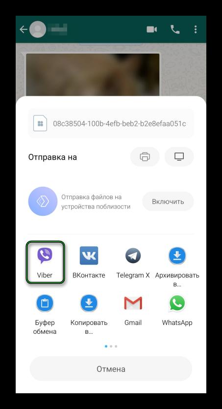 Экспорт чата из WhatsApp в Viber
