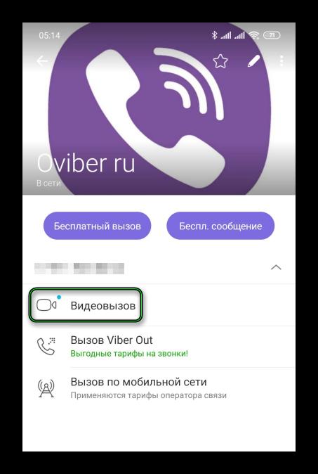 Функция Видеовызов в Viber