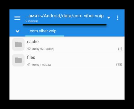 Каталог мессенджера Viber на Android