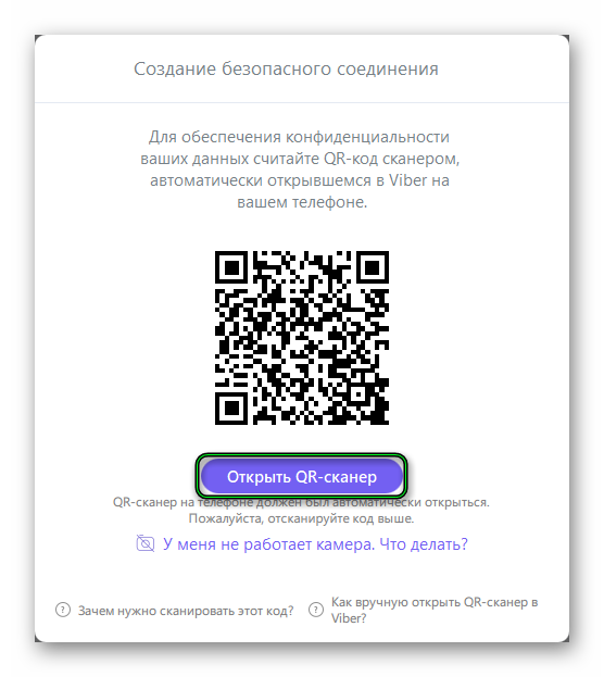 Кнопка Открыть QR-сканер в Viber на компьютере