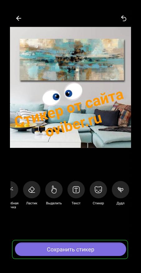Кнопка Сохранить стикер в приложении Viber