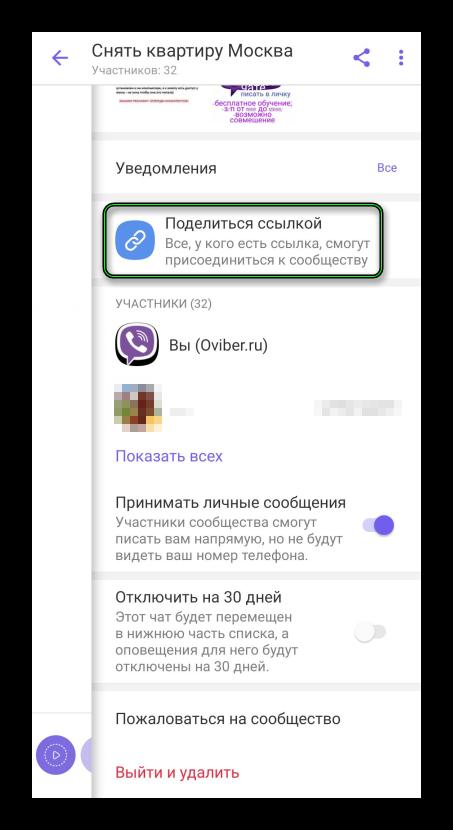 Опция Поделиться ссылкой в меню группы Viber