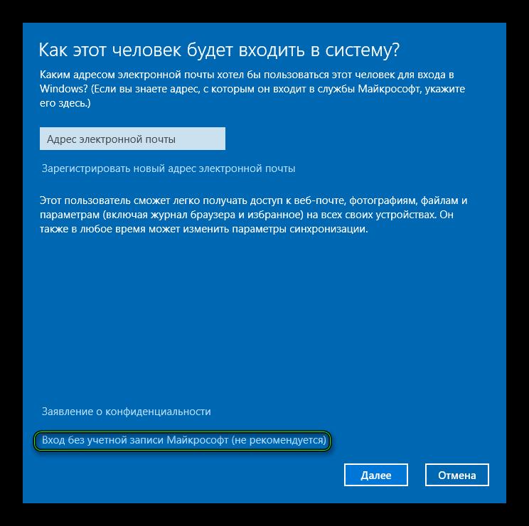 Опция Вход без учетной записи Майкрософт