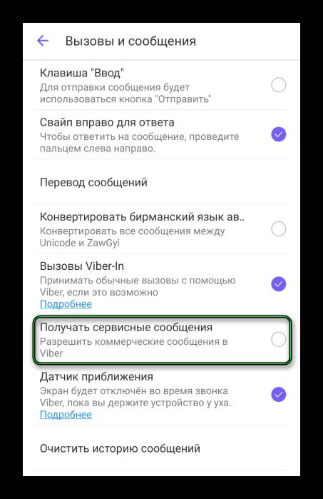 Отключение опции Получать сервисные сообщения в настройках мессенджера