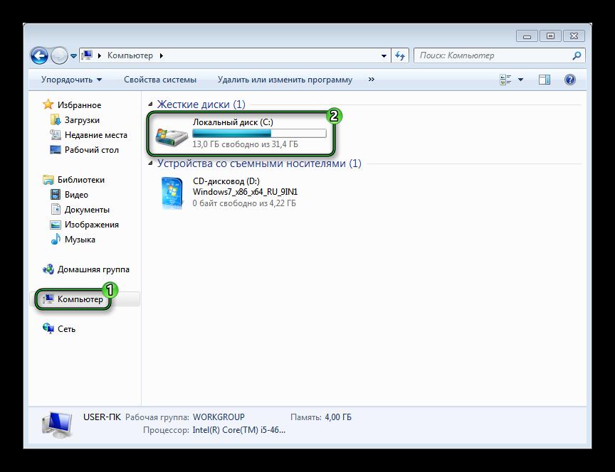 Открыть системный диск Windows 7