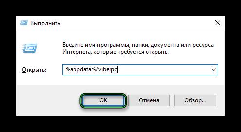 Переход к каталогу ViberPC с помощью инструмента Выполнить
