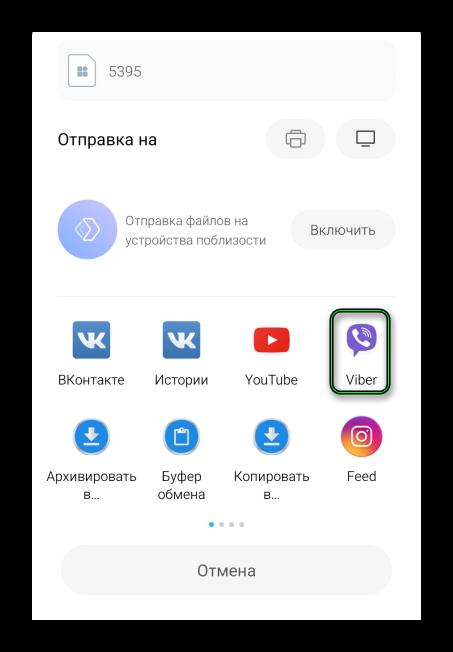 Пересылка видео на Viber с WhatsApp