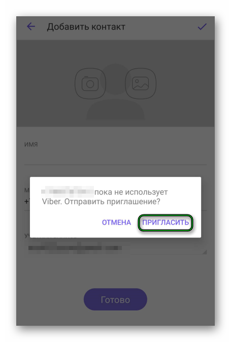 Пригласить новый контакт в Viber
