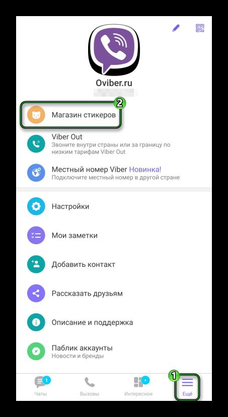 Пункт Магазин стикеров в меню приложения Viber