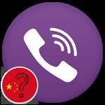 Работает ли Viber в Китае