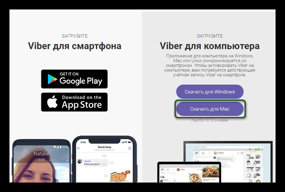 Ссылка на скачивание мессенджера Viber для Mac OS