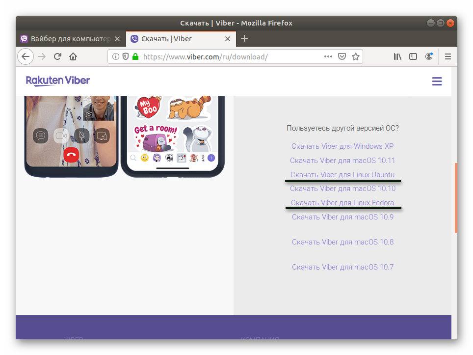 Ссылки на скачивание Viber для Linux на официальном сайте
