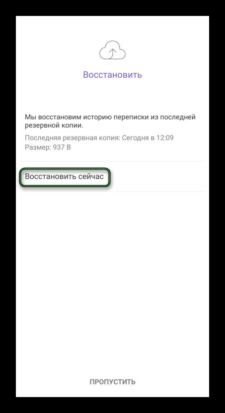 Восстановить из резервной копии Viber на другом телефоне