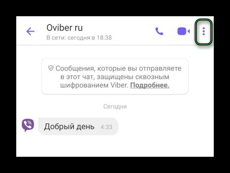 Вызов меню для чата Viber
