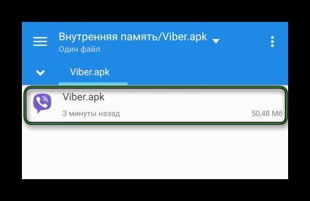 Запуск файла Viber