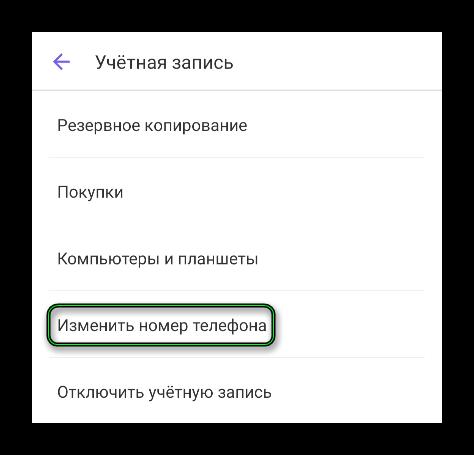 Функция Изменить номер телефона