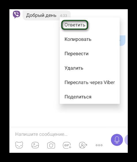 Функция Ответить в переписке Viber