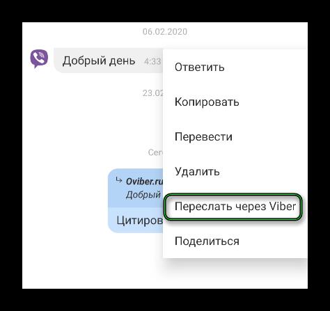 Функция Переслать через в переписке Viber