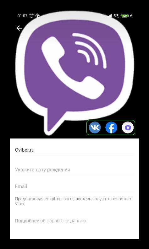 Иконки на странице редактирования профиля в мобильном приложении Viber