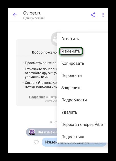Изменить сообщение в переписке Viber