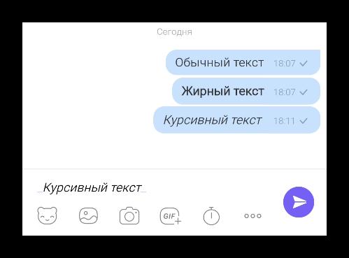 Курсивный текст в мессенджере Viber